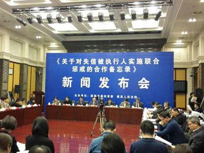 44部门签署备忘录 联合惩戒万博体育官方网页版被执行人