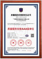 质量服务信誉等级证书